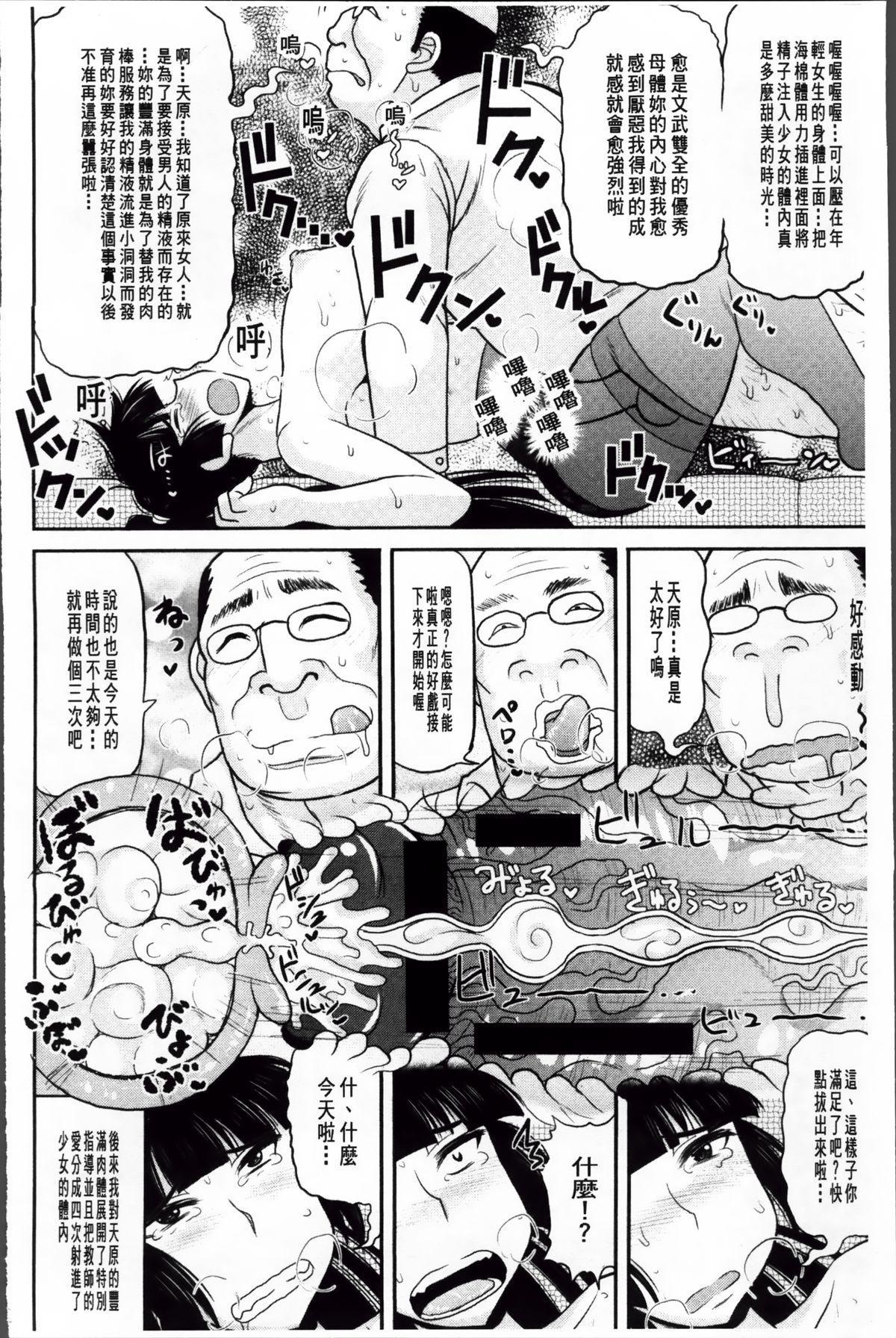 Haramase!! Seishun 39