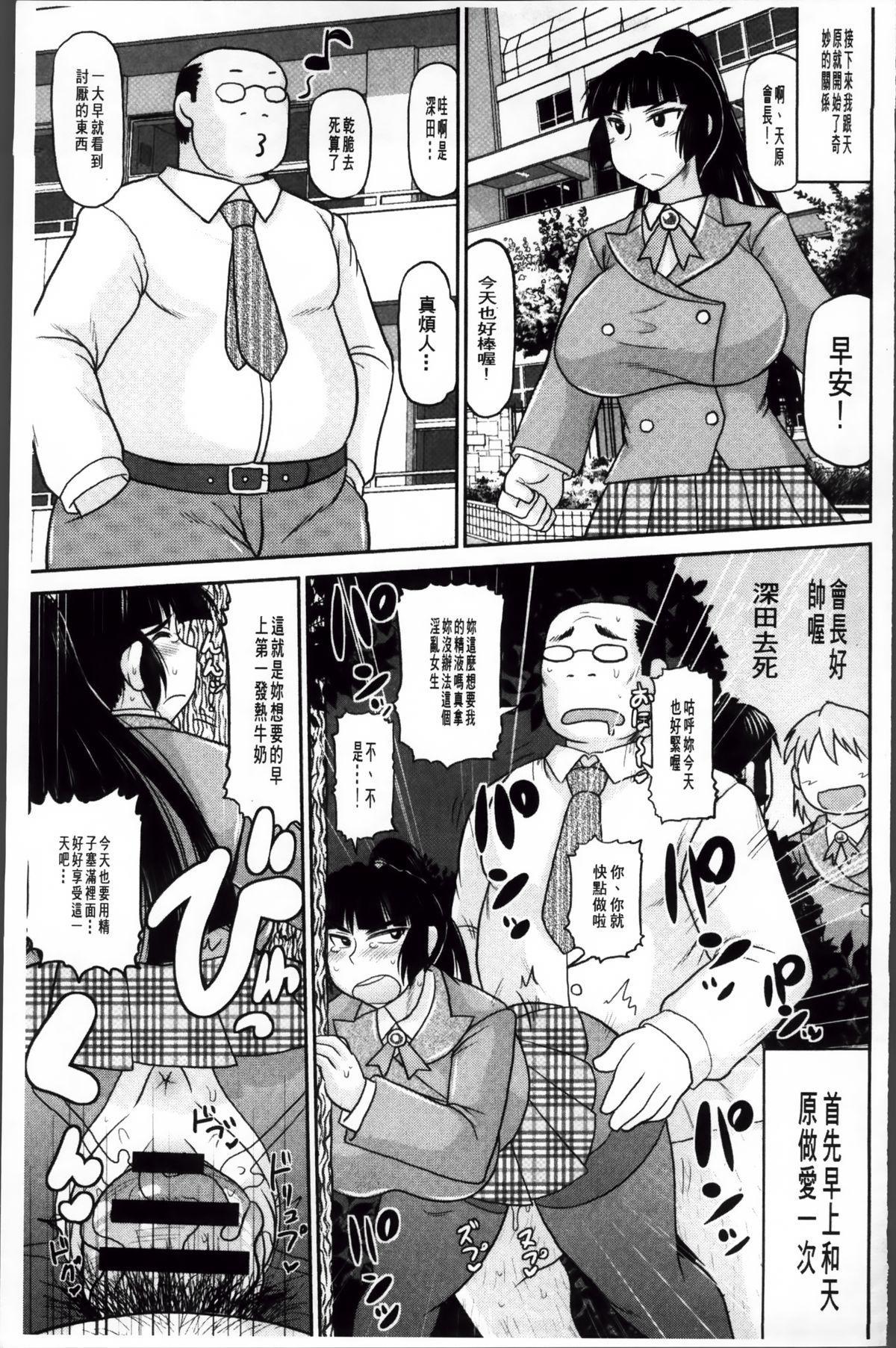 Haramase!! Seishun 40
