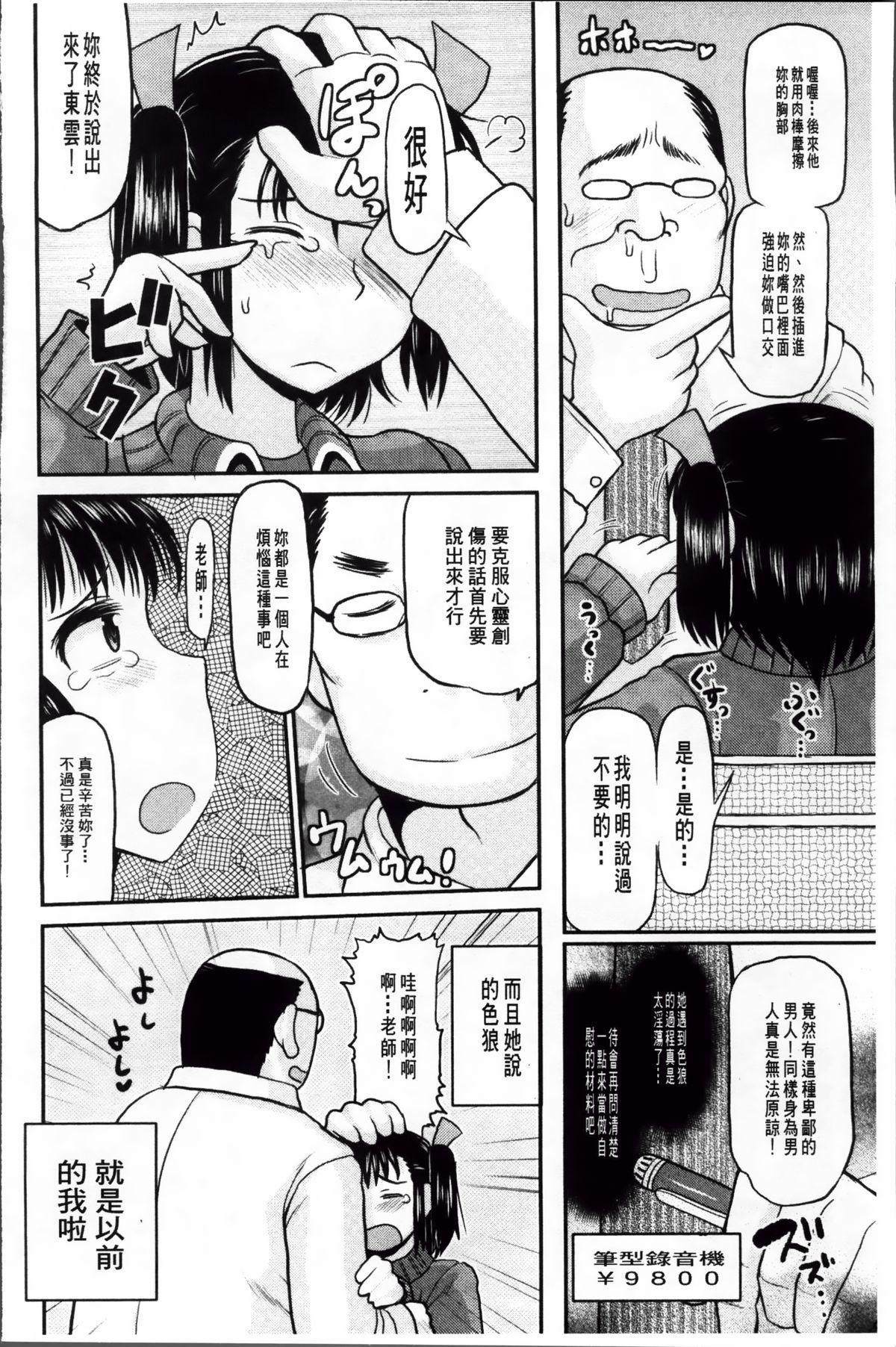 Haramase!! Seishun 51