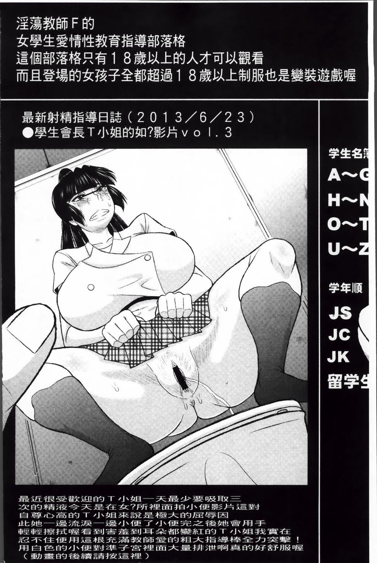 Haramase!! Seishun 71