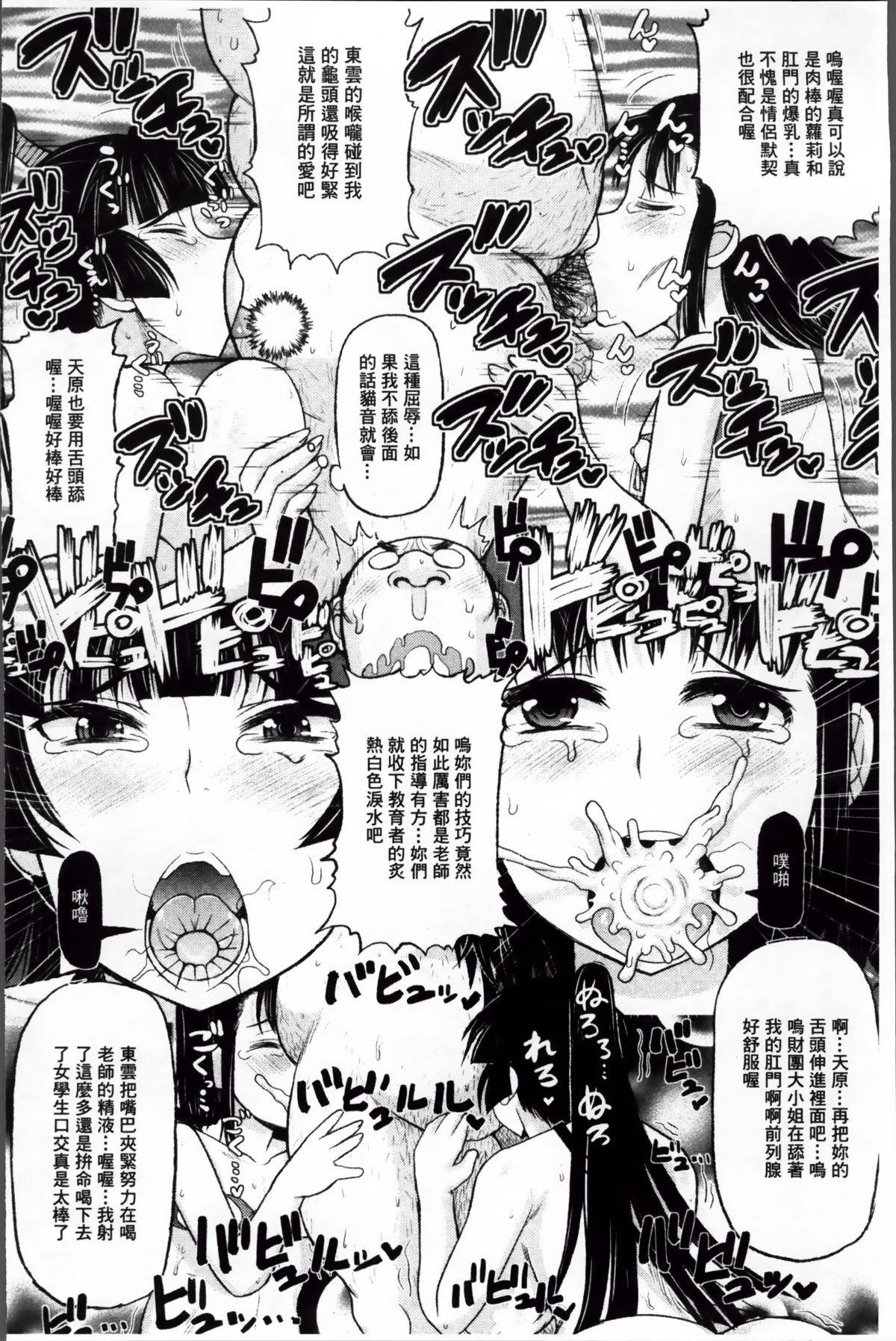Haramase!! Seishun 93