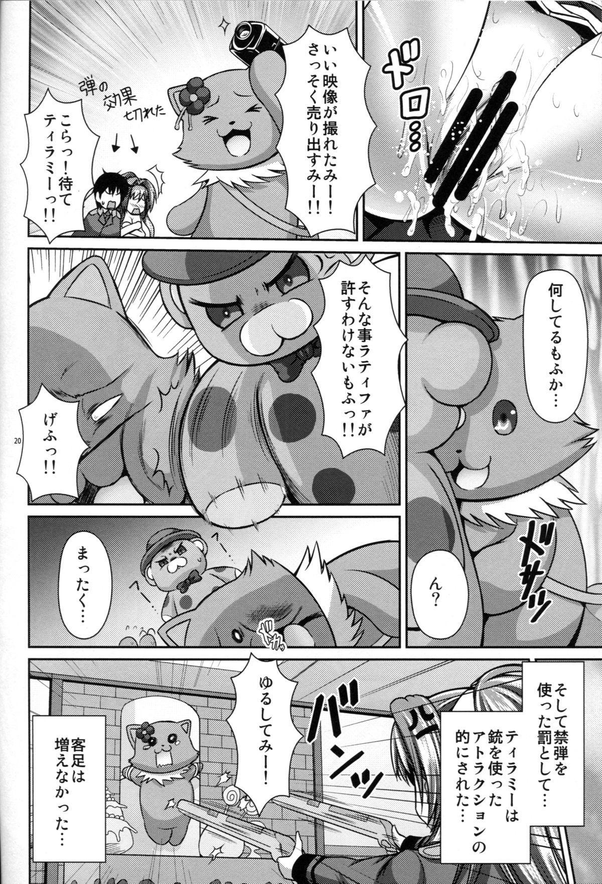 Ecchii Kimochi ga Tomannai! 18