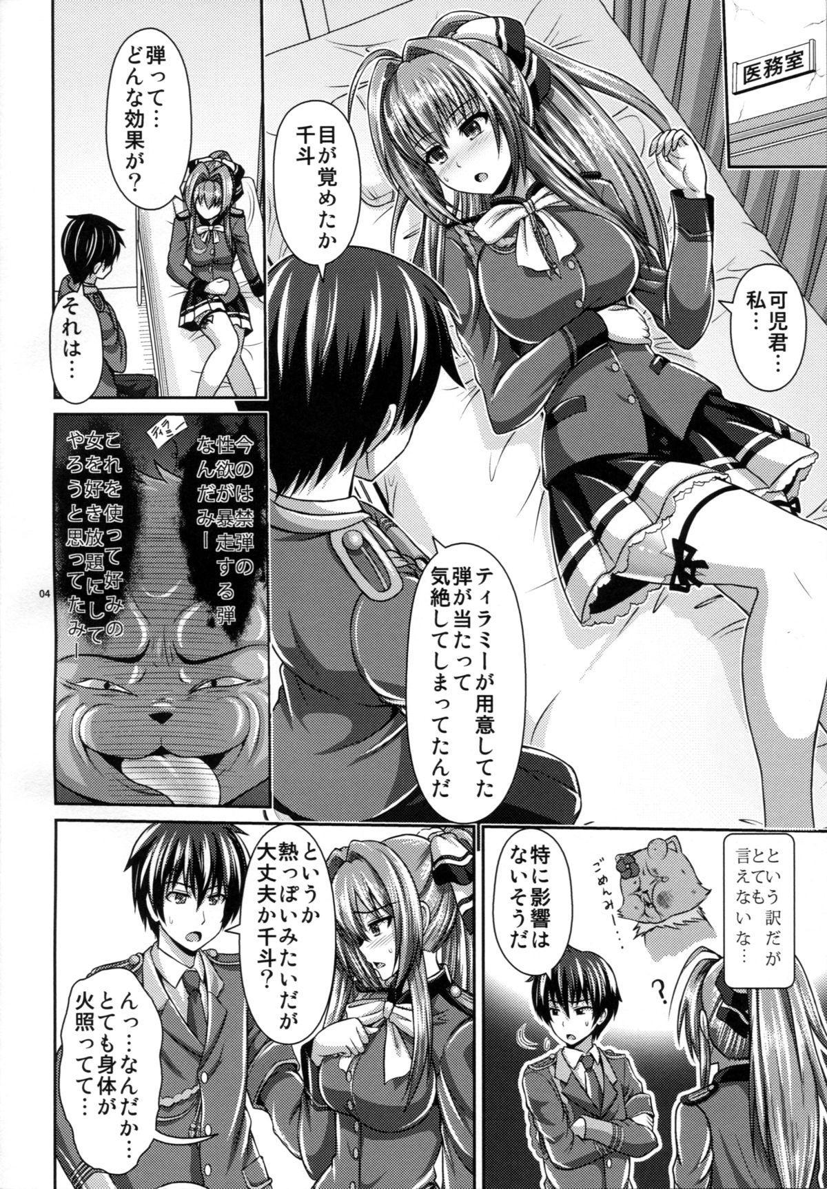 Ecchii Kimochi ga Tomannai! 2