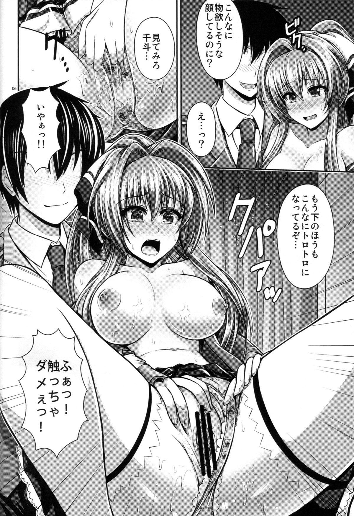 Ecchii Kimochi ga Tomannai! 4