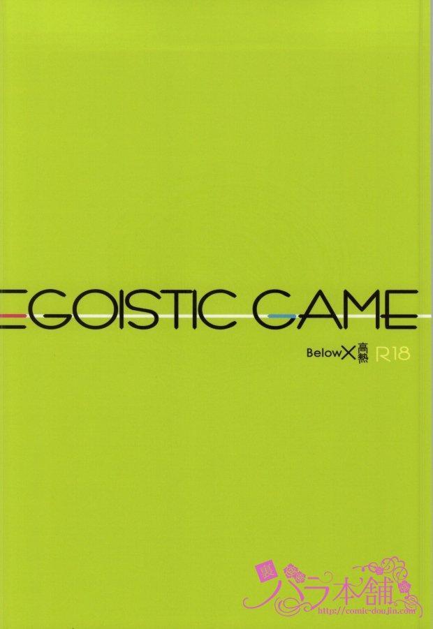 EGOISTIC GAME 72