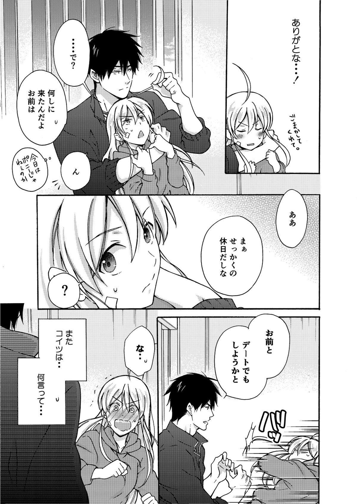 Nyotaika Yankee Gakuen ☆ Ore no Hajimete, Nerawaretemasu. 4 9