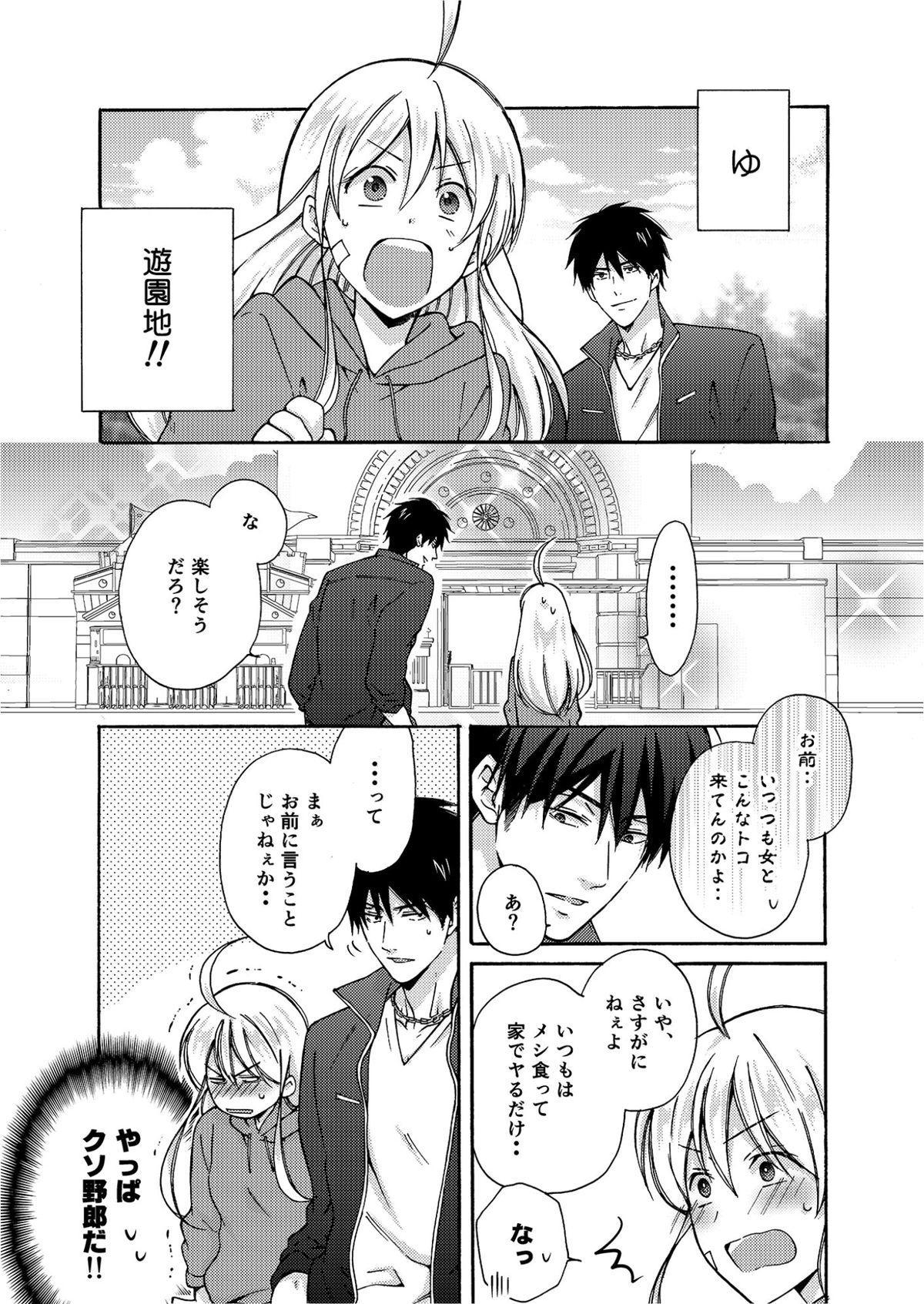 Nyotaika Yankee Gakuen ☆ Ore no Hajimete, Nerawaretemasu. 4 11