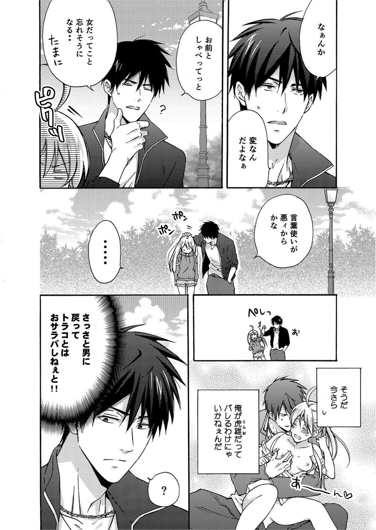 Nyotaika Yankee Gakuen ☆ Ore no Hajimete, Nerawaretemasu. 4 12