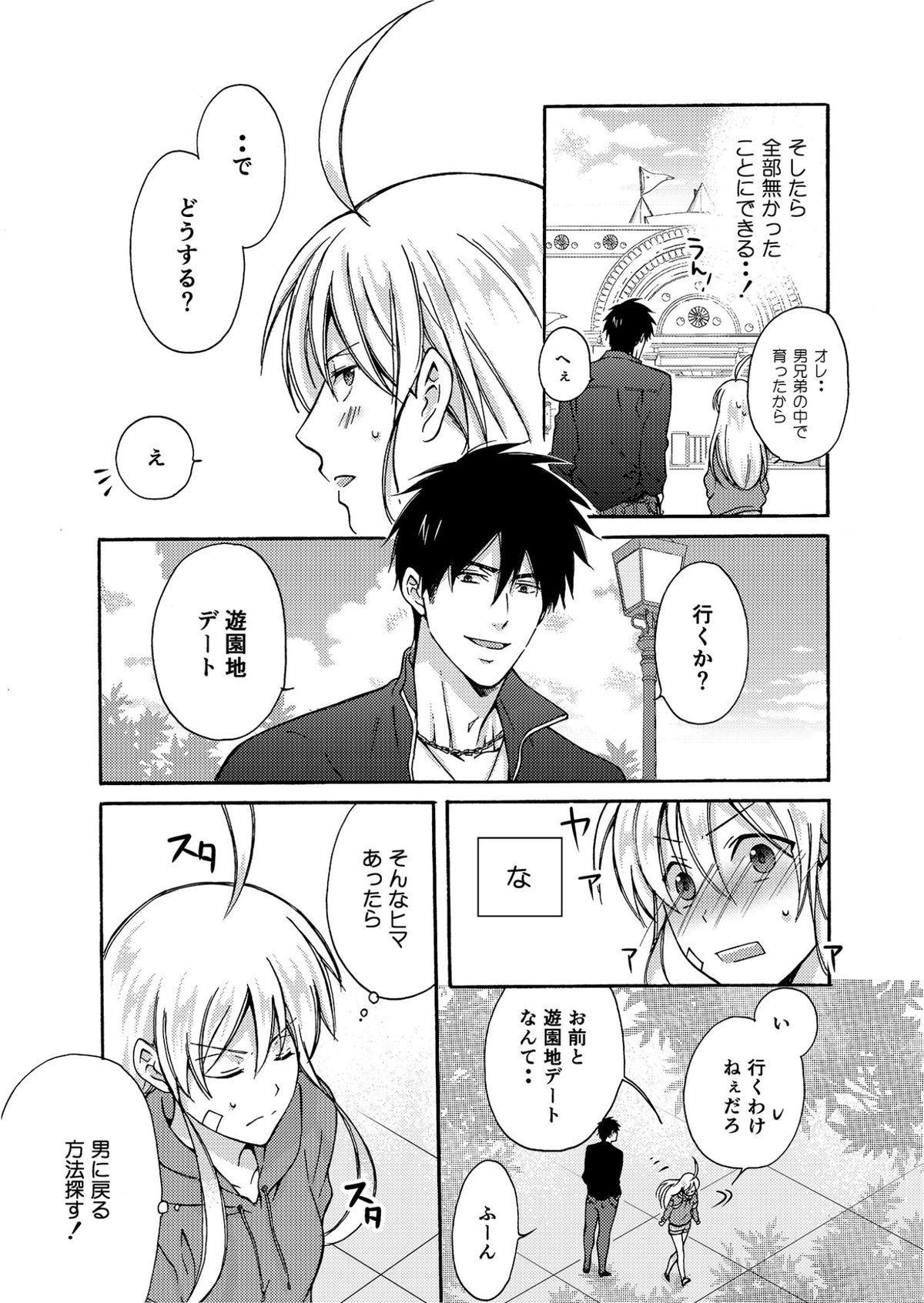 Nyotaika Yankee Gakuen ☆ Ore no Hajimete, Nerawaretemasu. 4 13