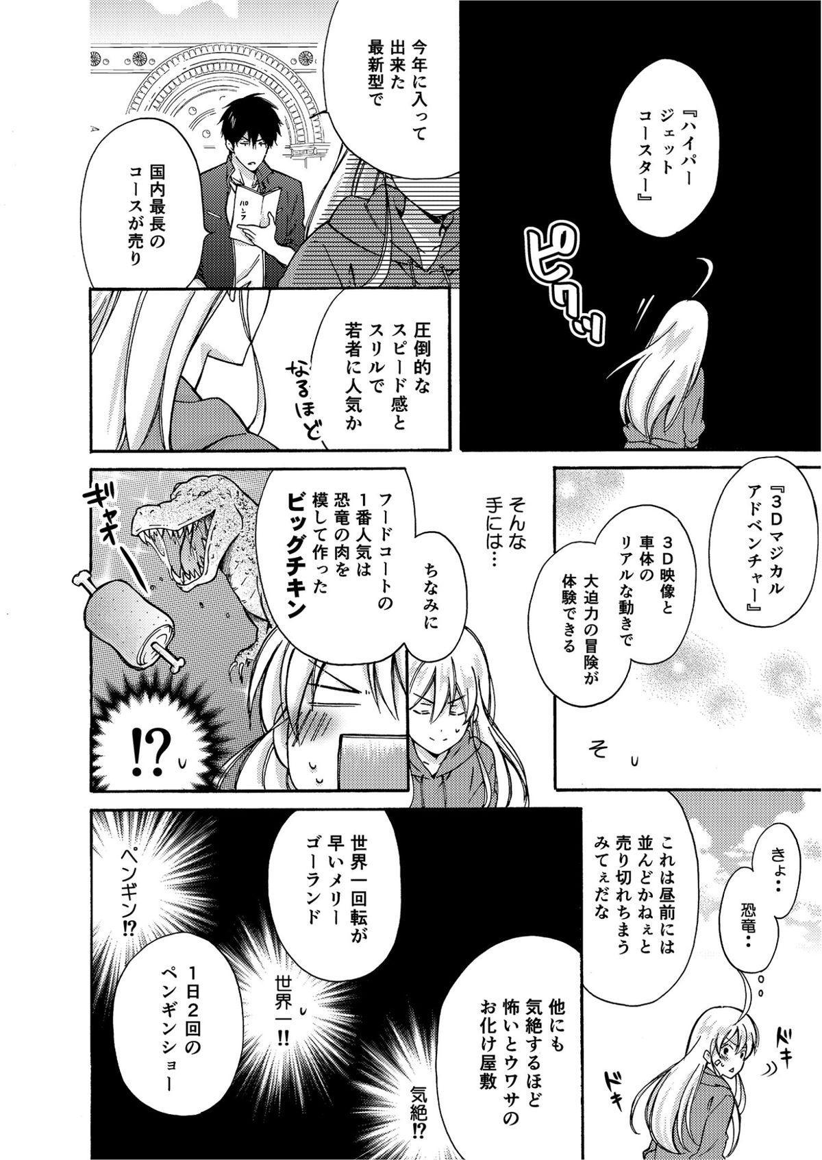Nyotaika Yankee Gakuen ☆ Ore no Hajimete, Nerawaretemasu. 4 14