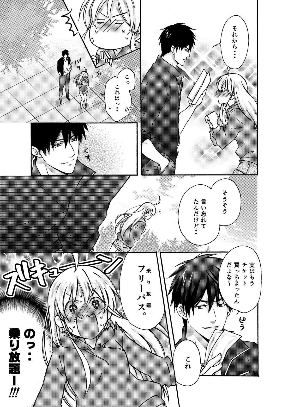 Nyotaika Yankee Gakuen ☆ Ore no Hajimete, Nerawaretemasu. 4 15