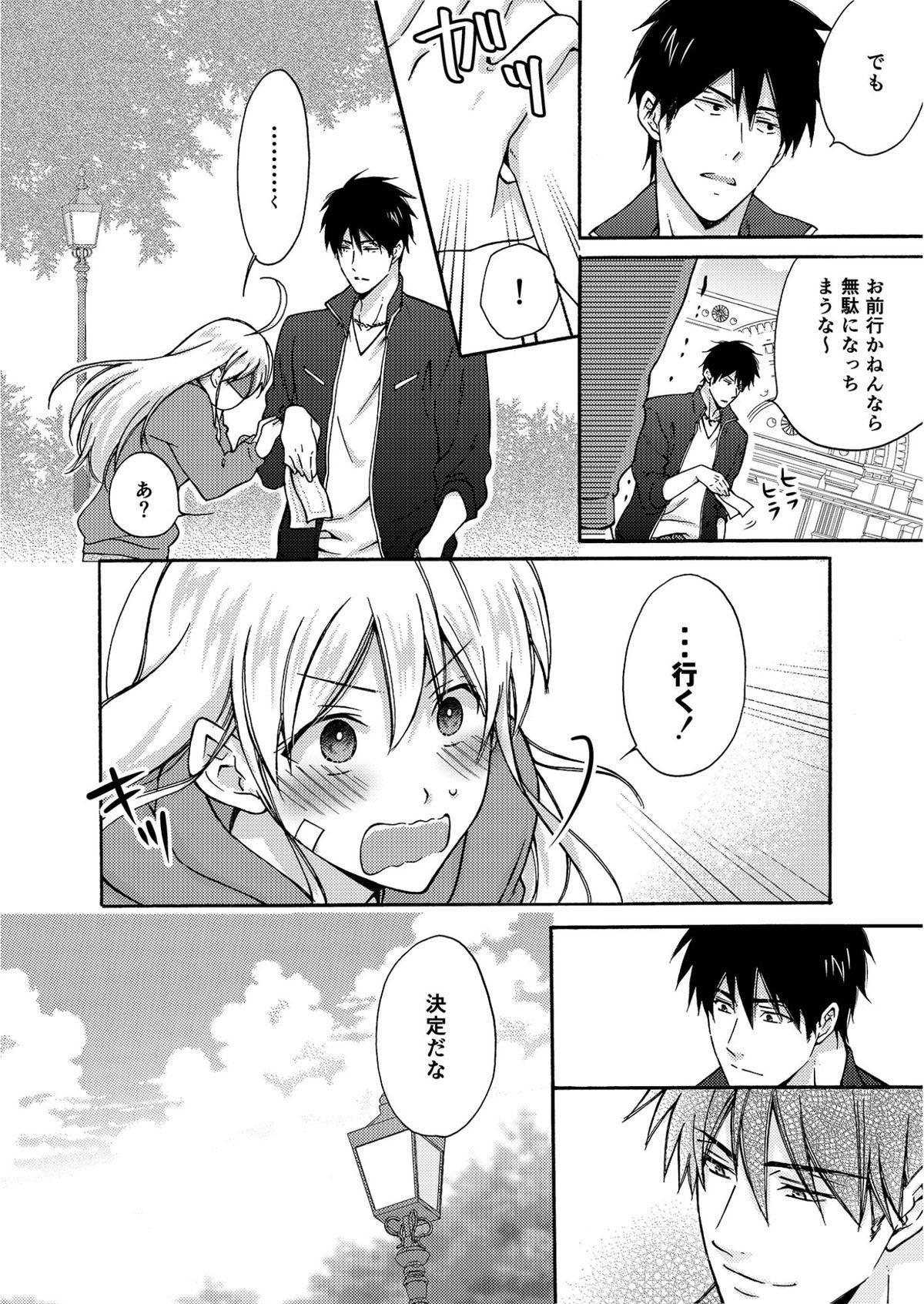Nyotaika Yankee Gakuen ☆ Ore no Hajimete, Nerawaretemasu. 4 16