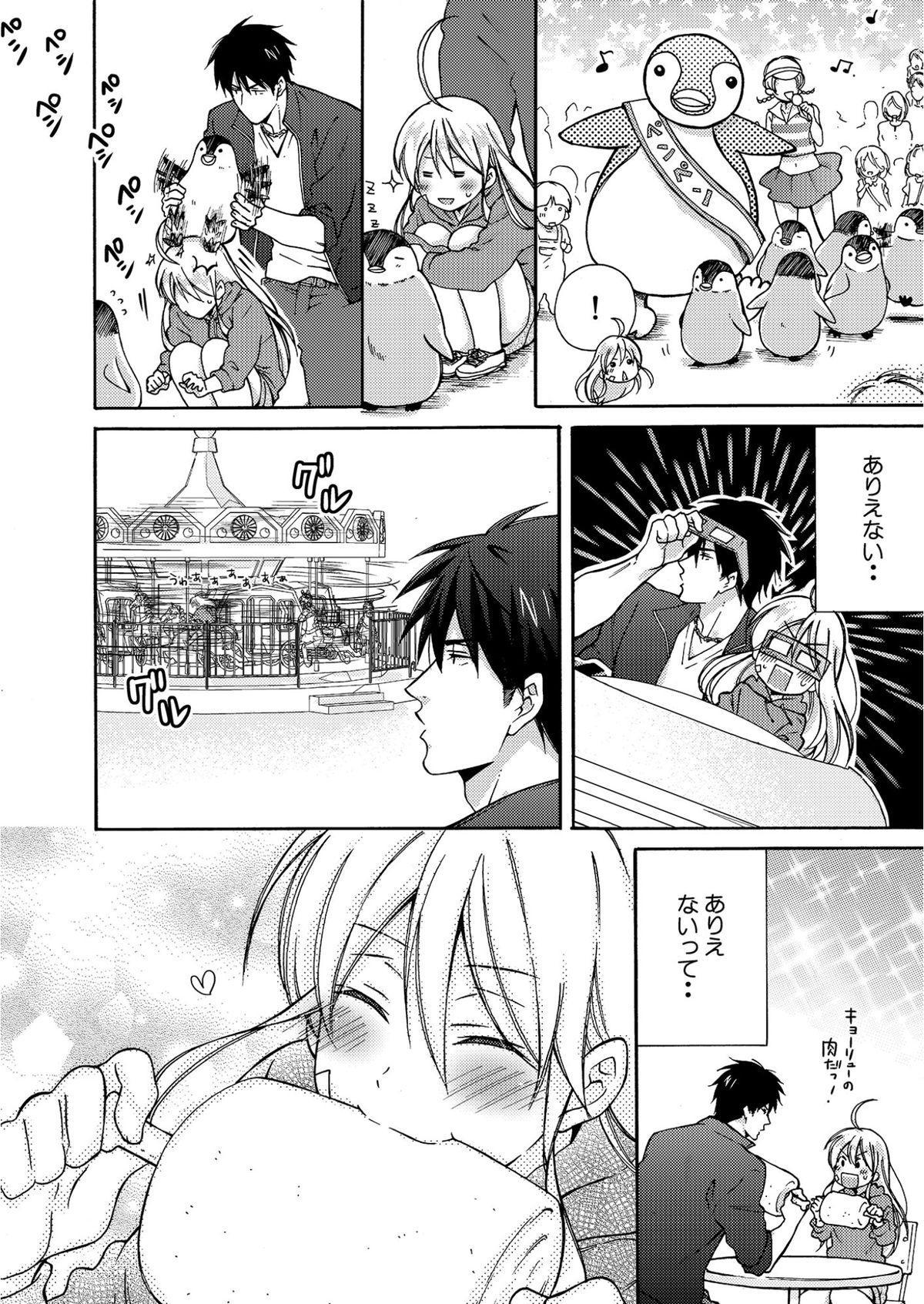Nyotaika Yankee Gakuen ☆ Ore no Hajimete, Nerawaretemasu. 4 18