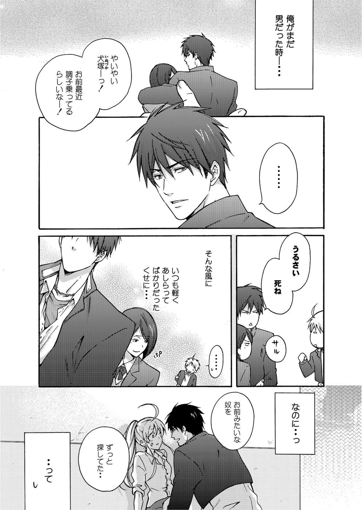 Nyotaika Yankee Gakuen ☆ Ore no Hajimete, Nerawaretemasu. 4 1