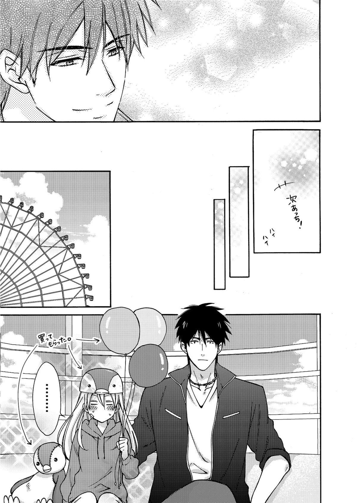 Nyotaika Yankee Gakuen ☆ Ore no Hajimete, Nerawaretemasu. 4 19