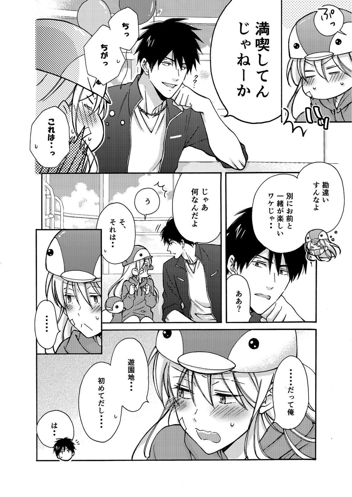 Nyotaika Yankee Gakuen ☆ Ore no Hajimete, Nerawaretemasu. 4 20