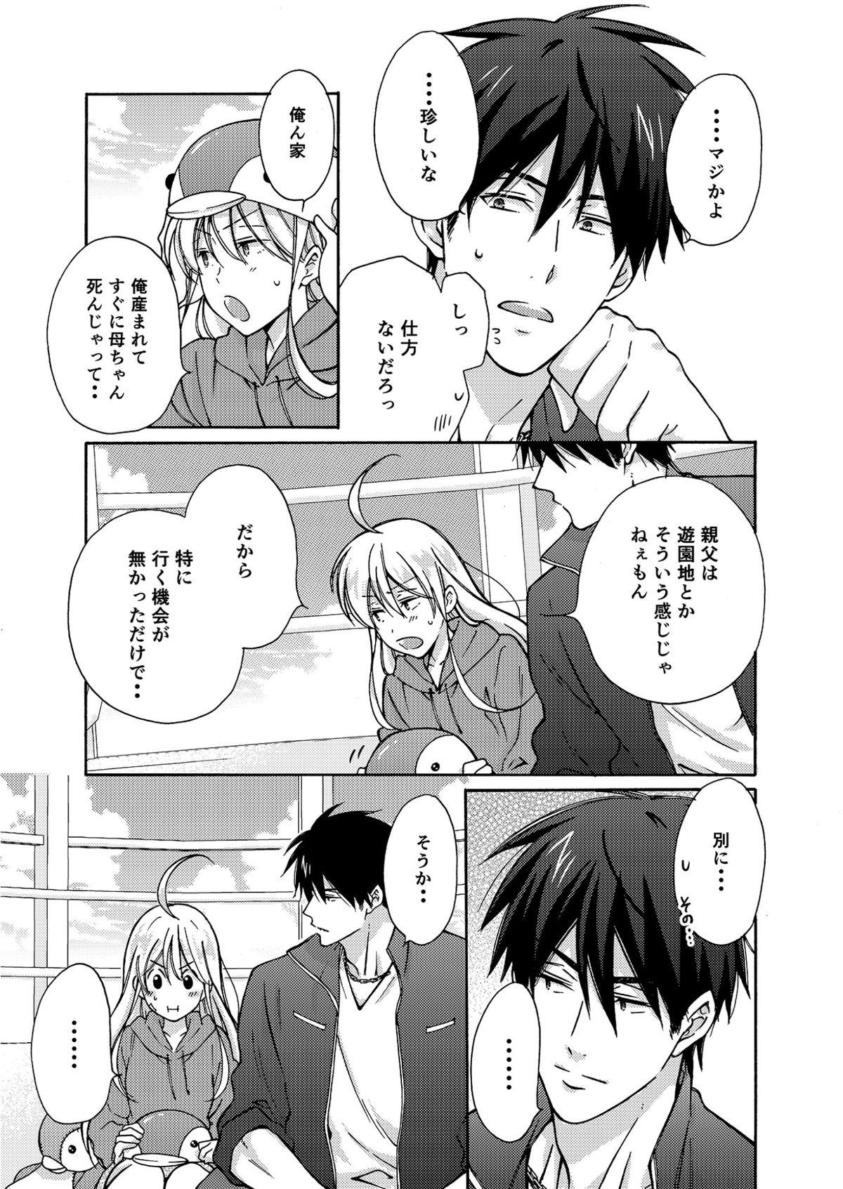 Nyotaika Yankee Gakuen ☆ Ore no Hajimete, Nerawaretemasu. 4 21