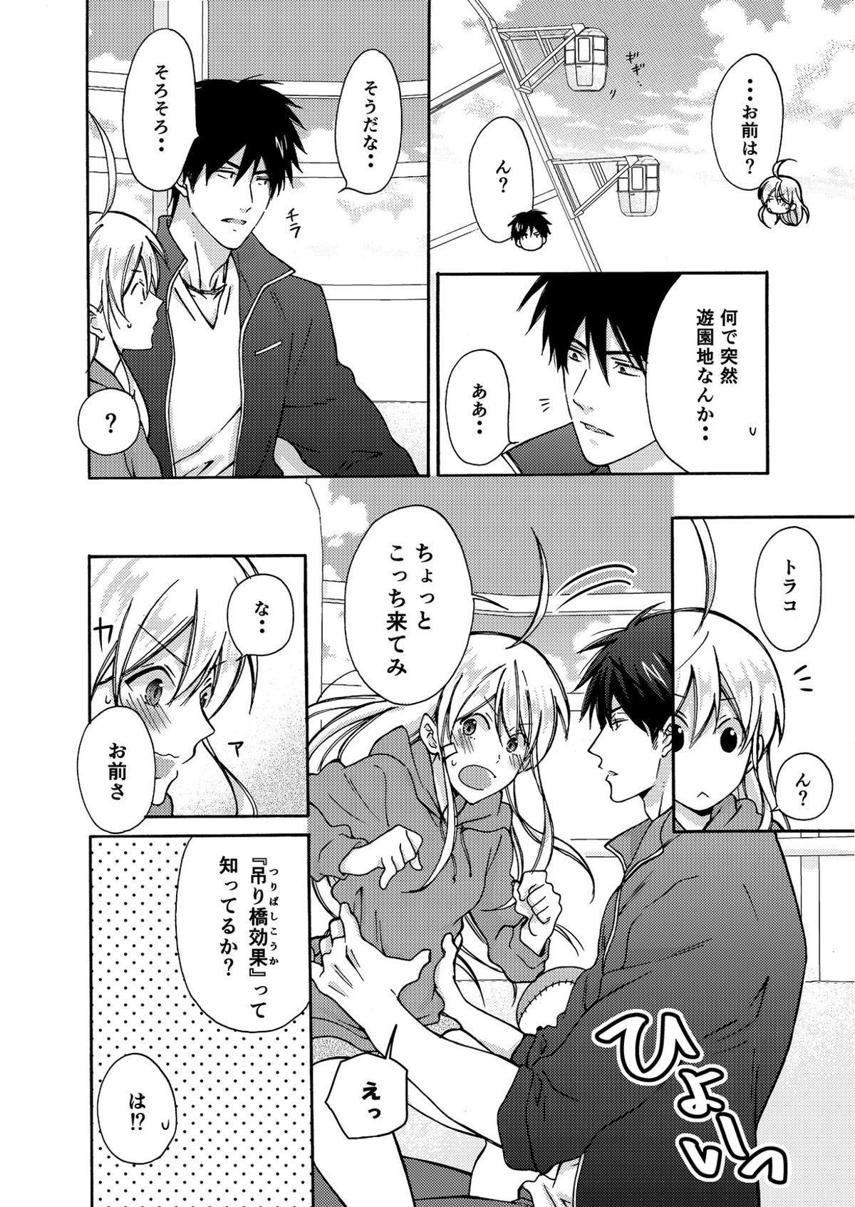 Nyotaika Yankee Gakuen ☆ Ore no Hajimete, Nerawaretemasu. 4 22