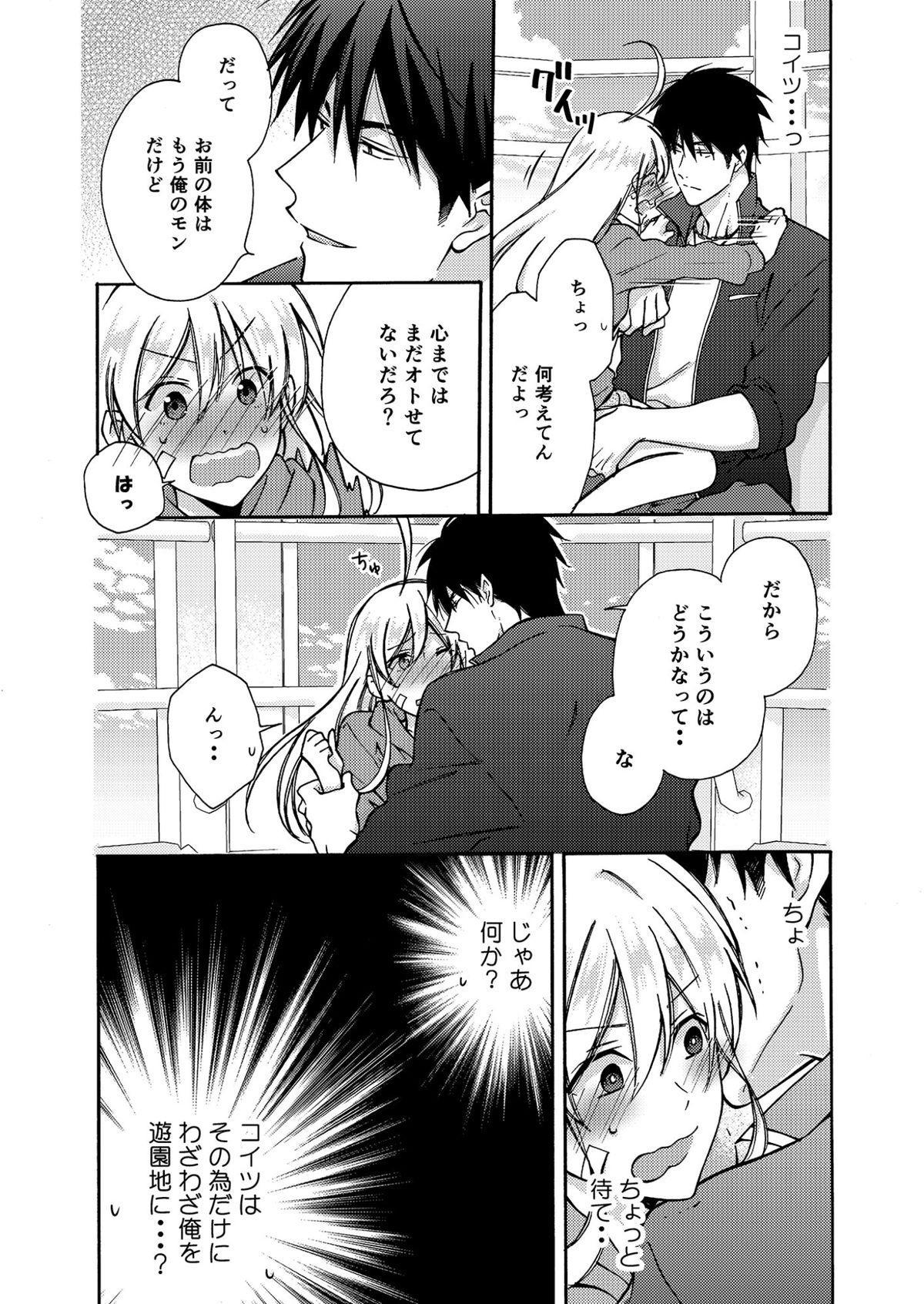 Nyotaika Yankee Gakuen ☆ Ore no Hajimete, Nerawaretemasu. 4 24