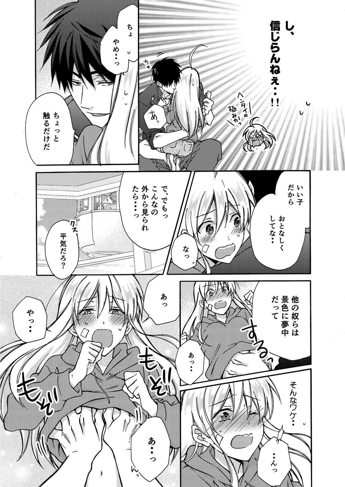 Nyotaika Yankee Gakuen ☆ Ore no Hajimete, Nerawaretemasu. 4 25