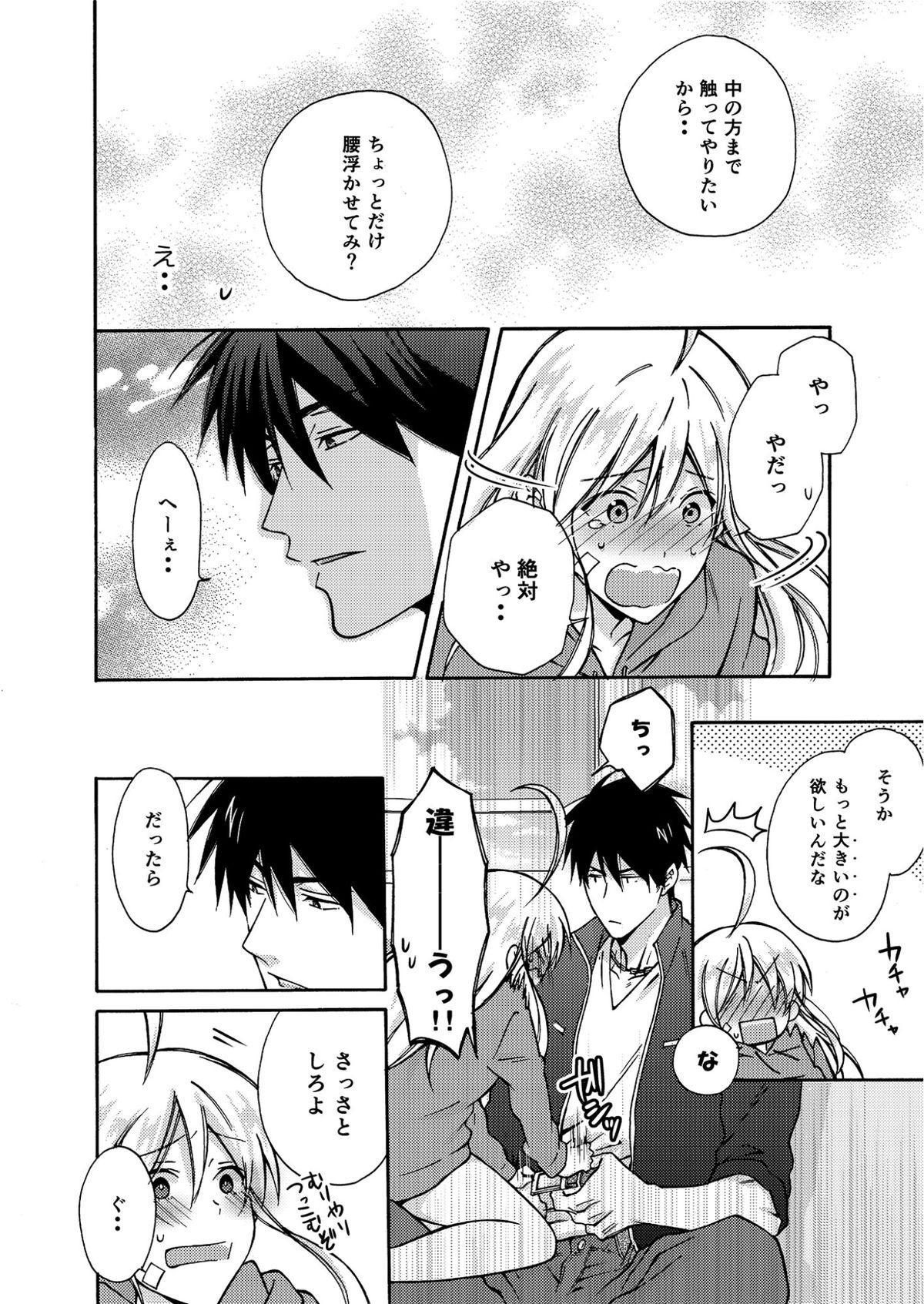 Nyotaika Yankee Gakuen ☆ Ore no Hajimete, Nerawaretemasu. 4 28