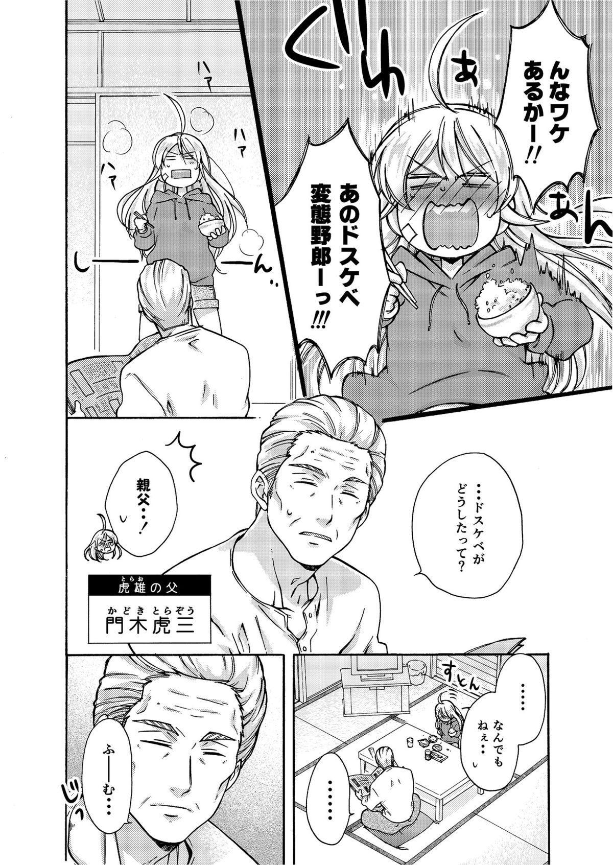 Nyotaika Yankee Gakuen ☆ Ore no Hajimete, Nerawaretemasu. 4 2