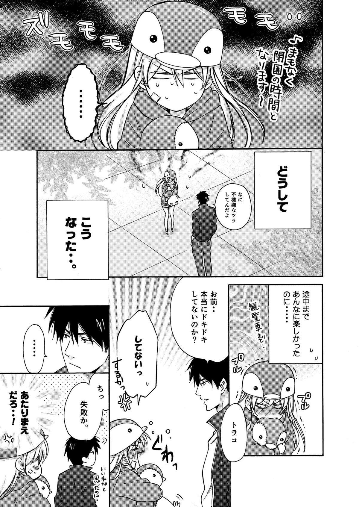 Nyotaika Yankee Gakuen ☆ Ore no Hajimete, Nerawaretemasu. 4 33
