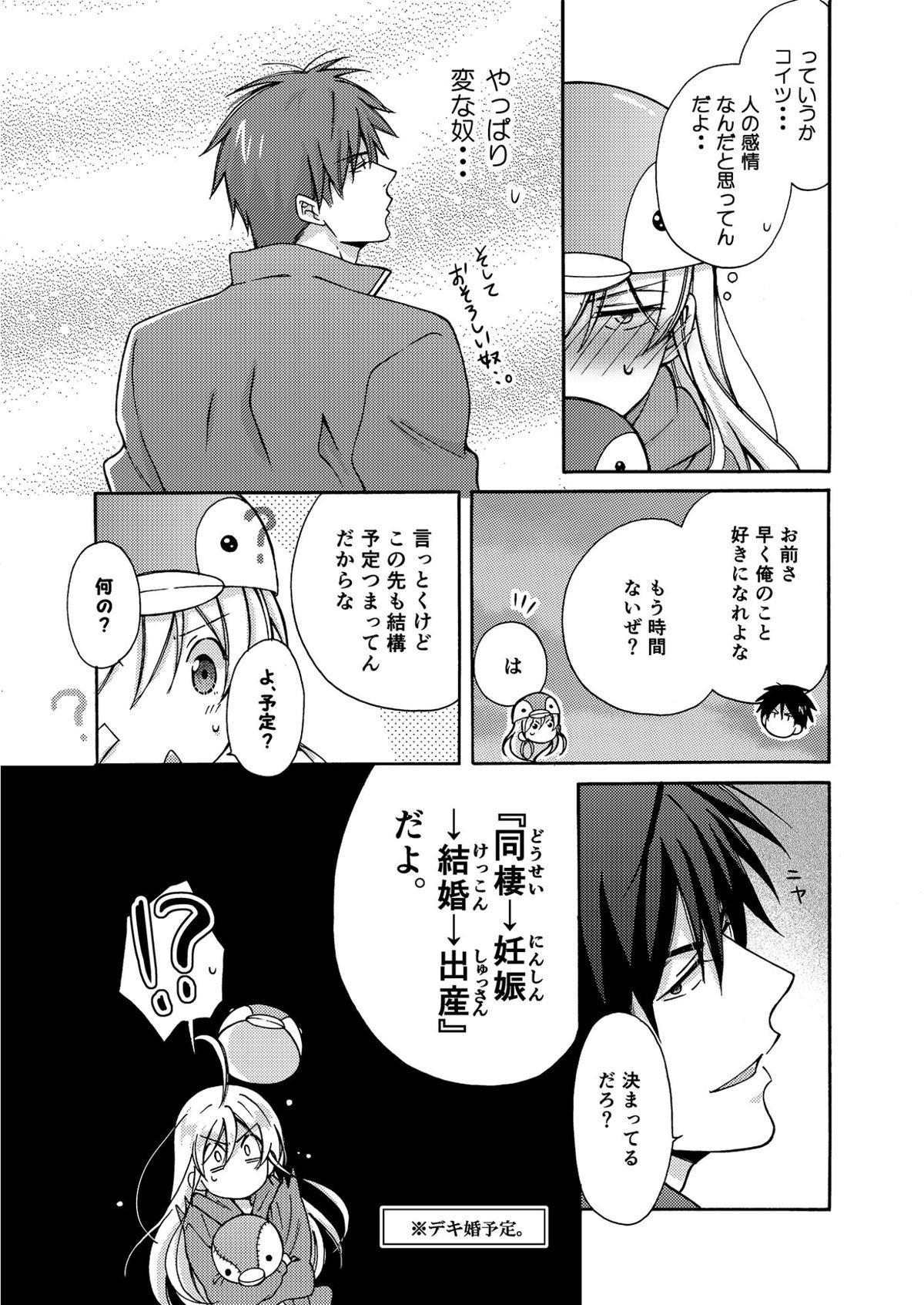Nyotaika Yankee Gakuen ☆ Ore no Hajimete, Nerawaretemasu. 4 34