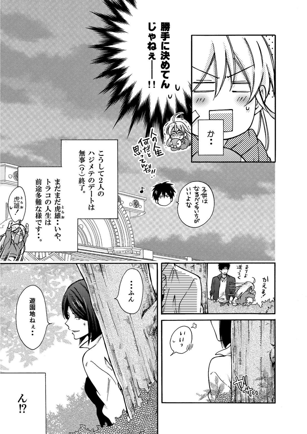 Nyotaika Yankee Gakuen ☆ Ore no Hajimete, Nerawaretemasu. 4 35