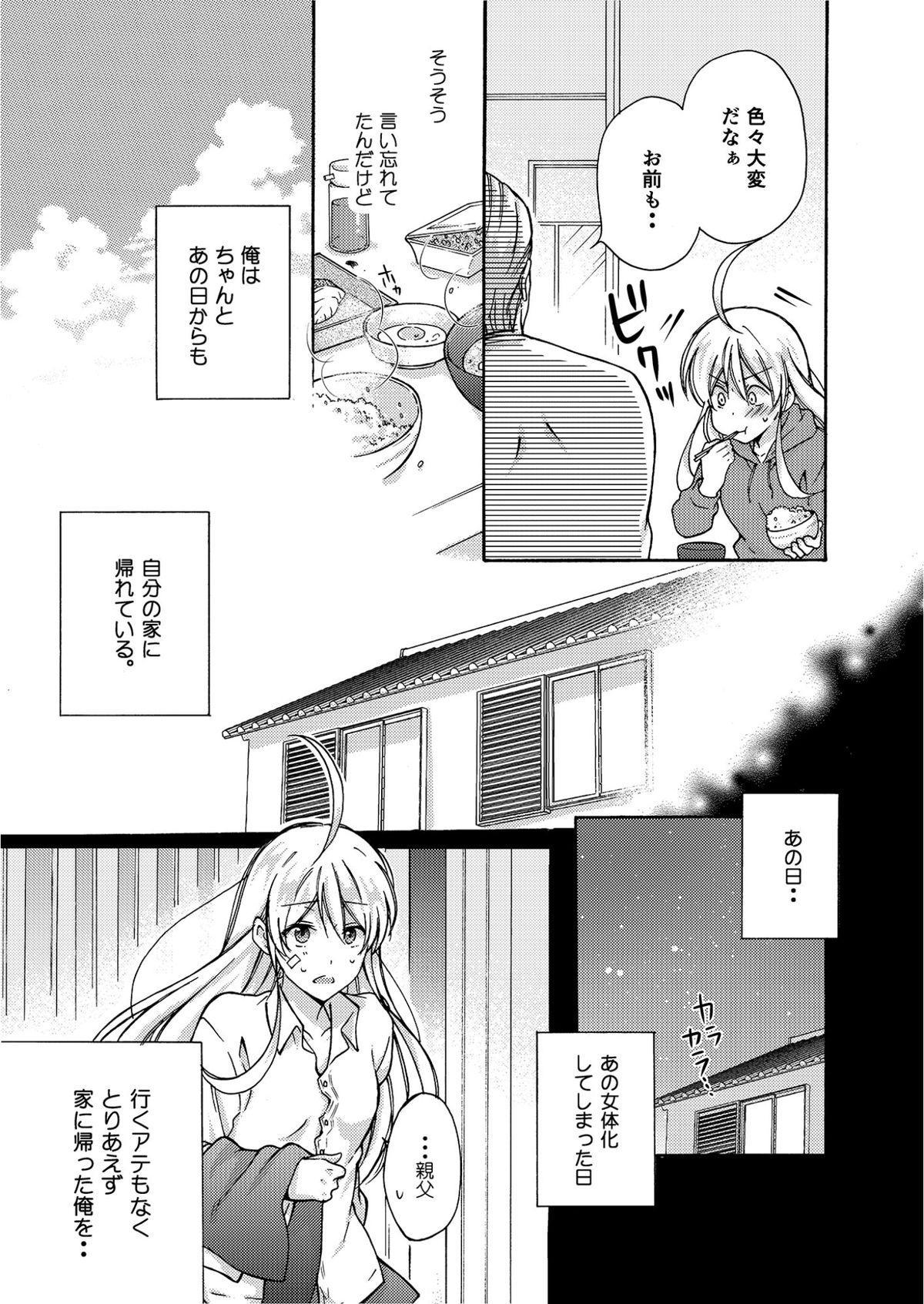 Nyotaika Yankee Gakuen ☆ Ore no Hajimete, Nerawaretemasu. 4 3