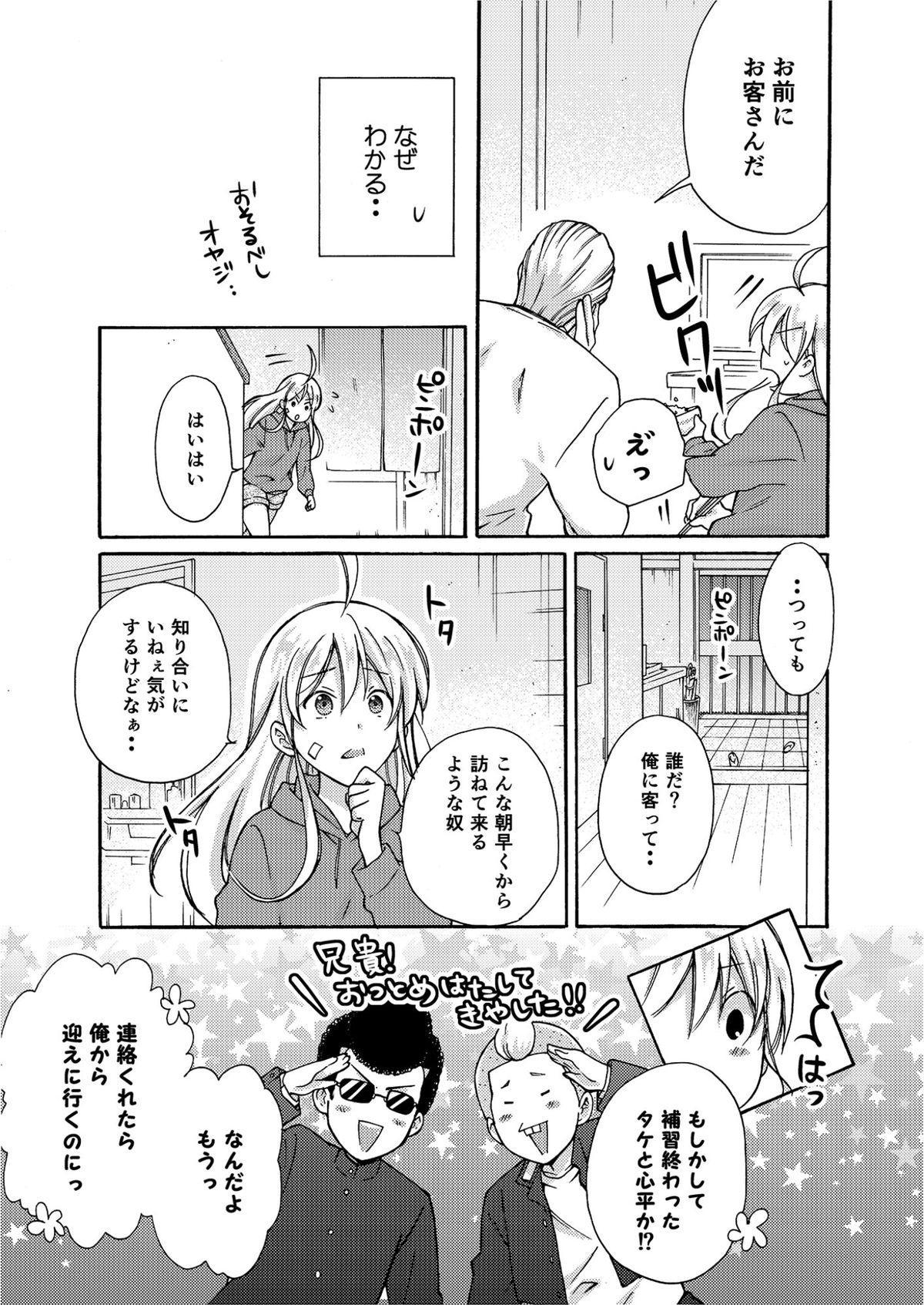 Nyotaika Yankee Gakuen ☆ Ore no Hajimete, Nerawaretemasu. 4 5