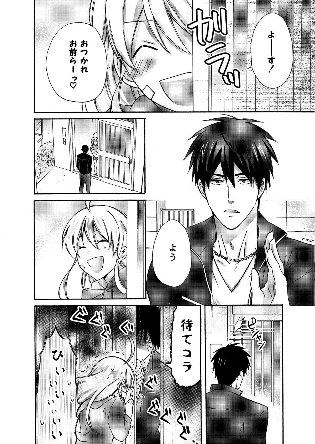 Nyotaika Yankee Gakuen ☆ Ore no Hajimete, Nerawaretemasu. 4 6
