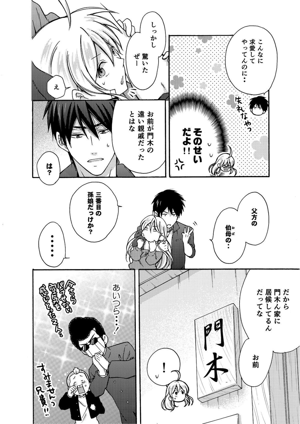 Nyotaika Yankee Gakuen ☆ Ore no Hajimete, Nerawaretemasu. 4 8