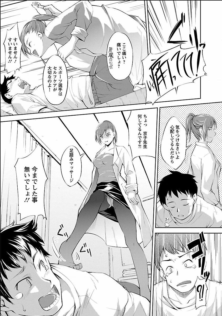 Kinou no Watashi, Ashita no Watashi 138
