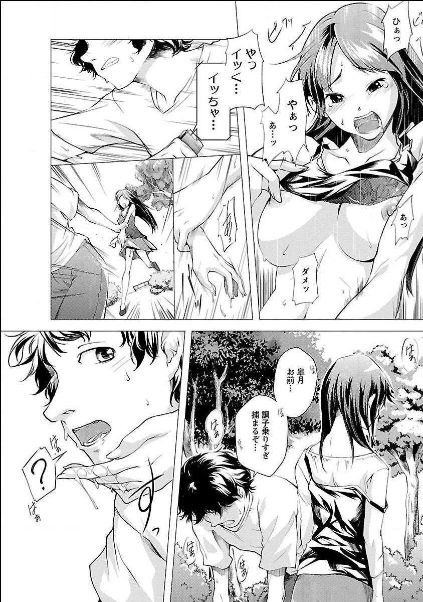 Kinou no Watashi, Ashita no Watashi 13