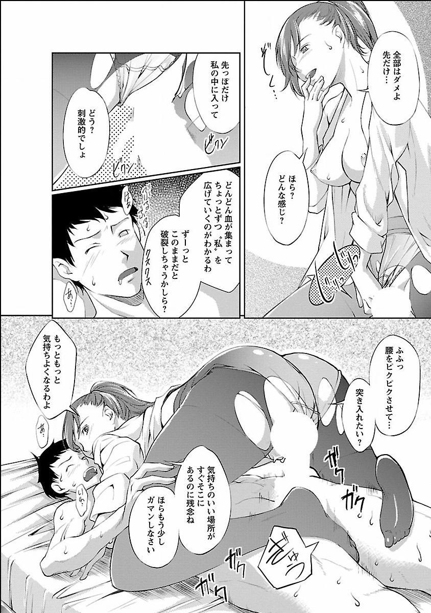 Kinou no Watashi, Ashita no Watashi 147