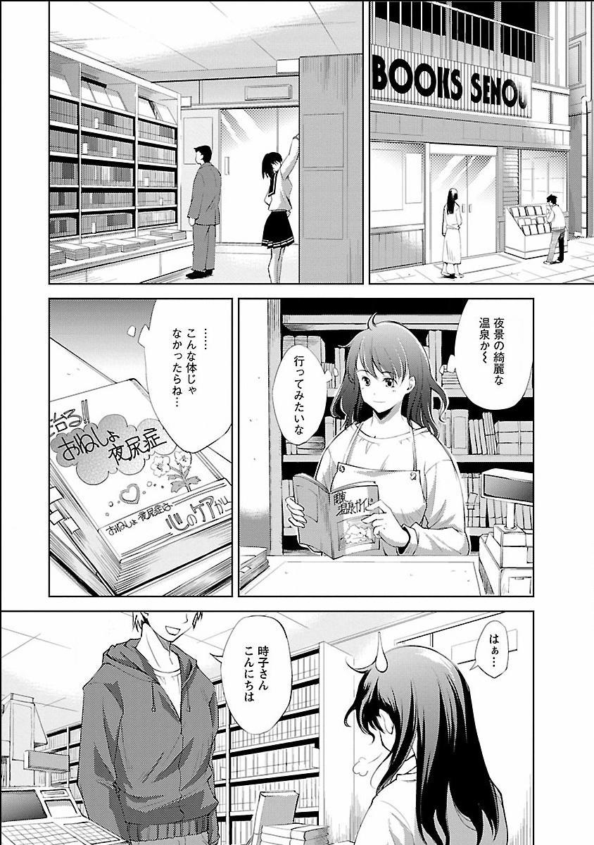 Kinou no Watashi, Ashita no Watashi 154