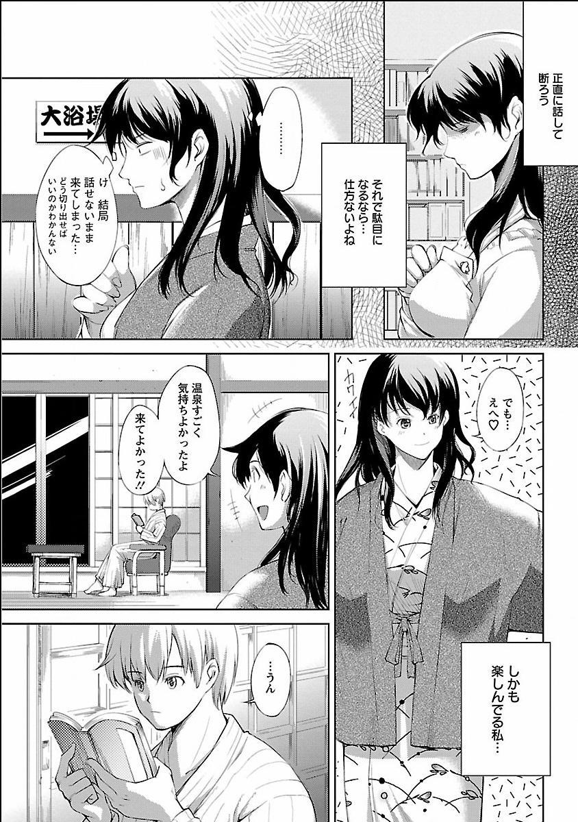 Kinou no Watashi, Ashita no Watashi 157