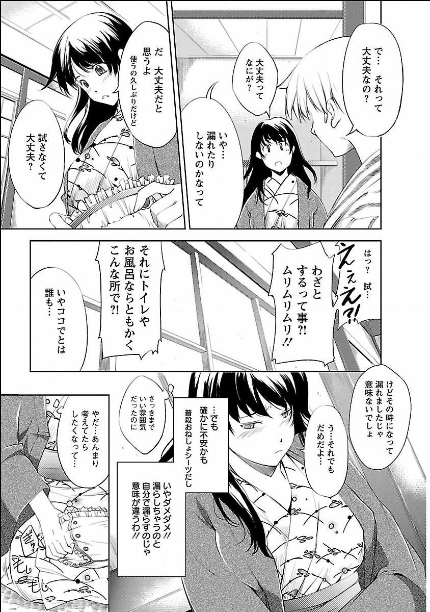 Kinou no Watashi, Ashita no Watashi 162