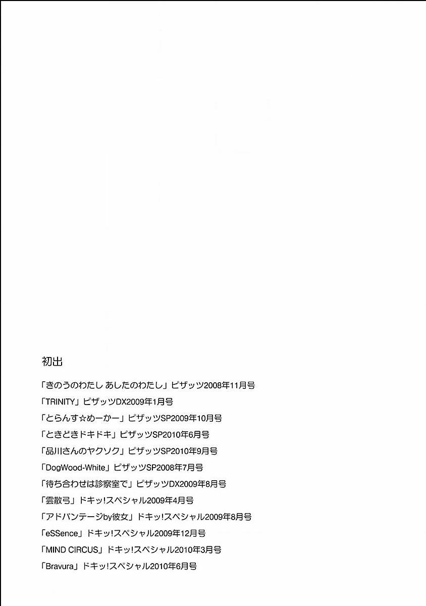 Kinou no Watashi, Ashita no Watashi 192