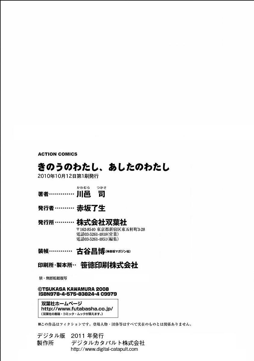 Kinou no Watashi, Ashita no Watashi 193