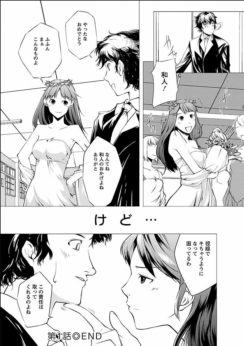 Kinou no Watashi, Ashita no Watashi 19
