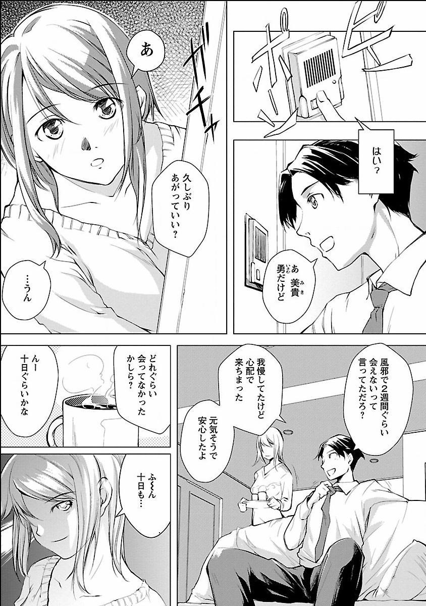 Kinou no Watashi, Ashita no Watashi 20