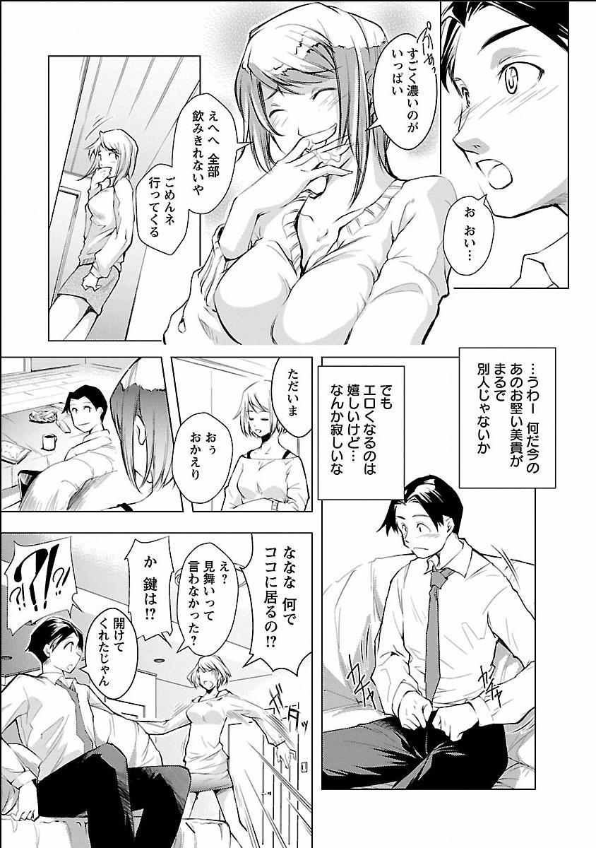Kinou no Watashi, Ashita no Watashi 24