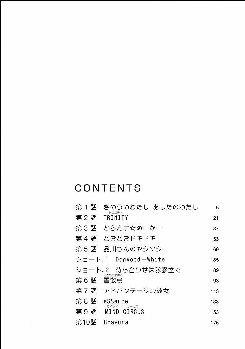 Kinou no Watashi, Ashita no Watashi 3