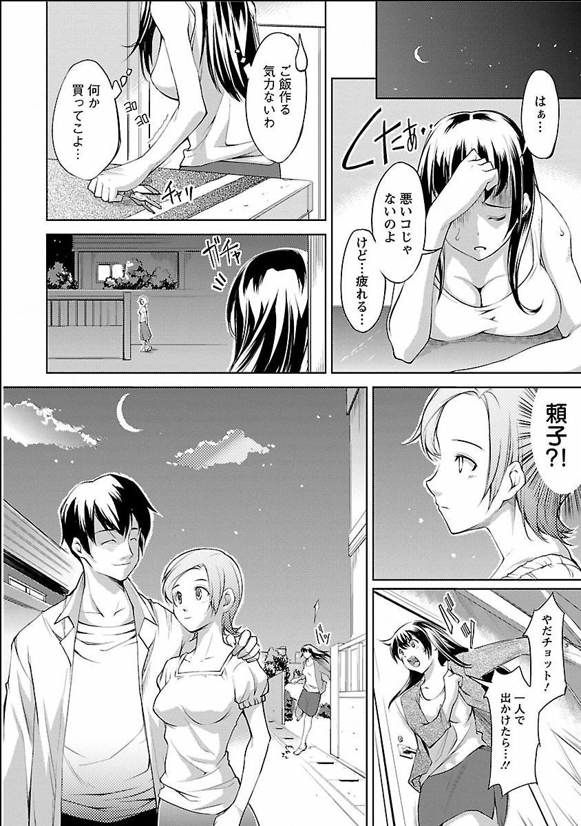 Kinou no Watashi, Ashita no Watashi 47