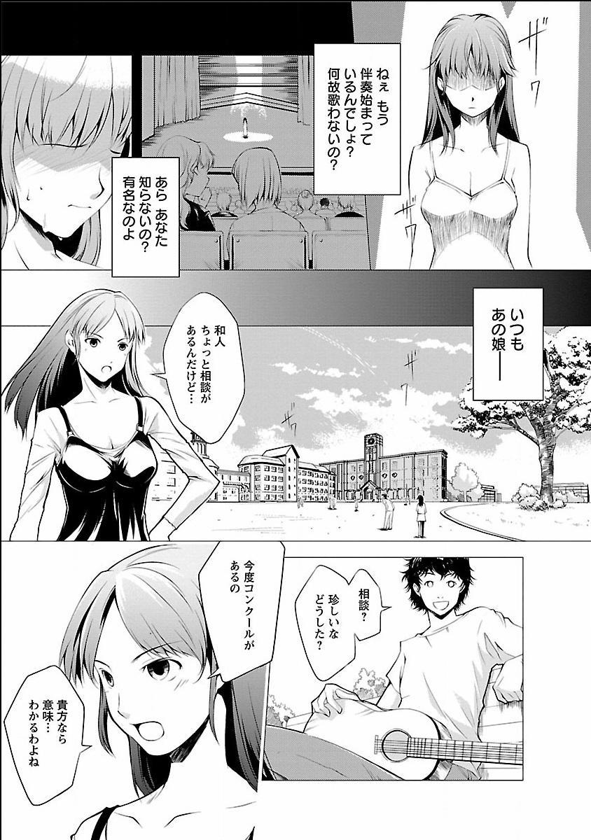 Kinou no Watashi, Ashita no Watashi 4