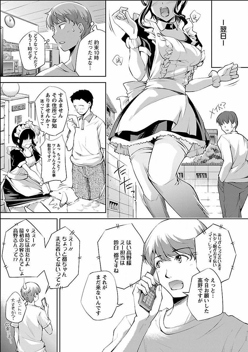 Kinou no Watashi, Ashita no Watashi 54