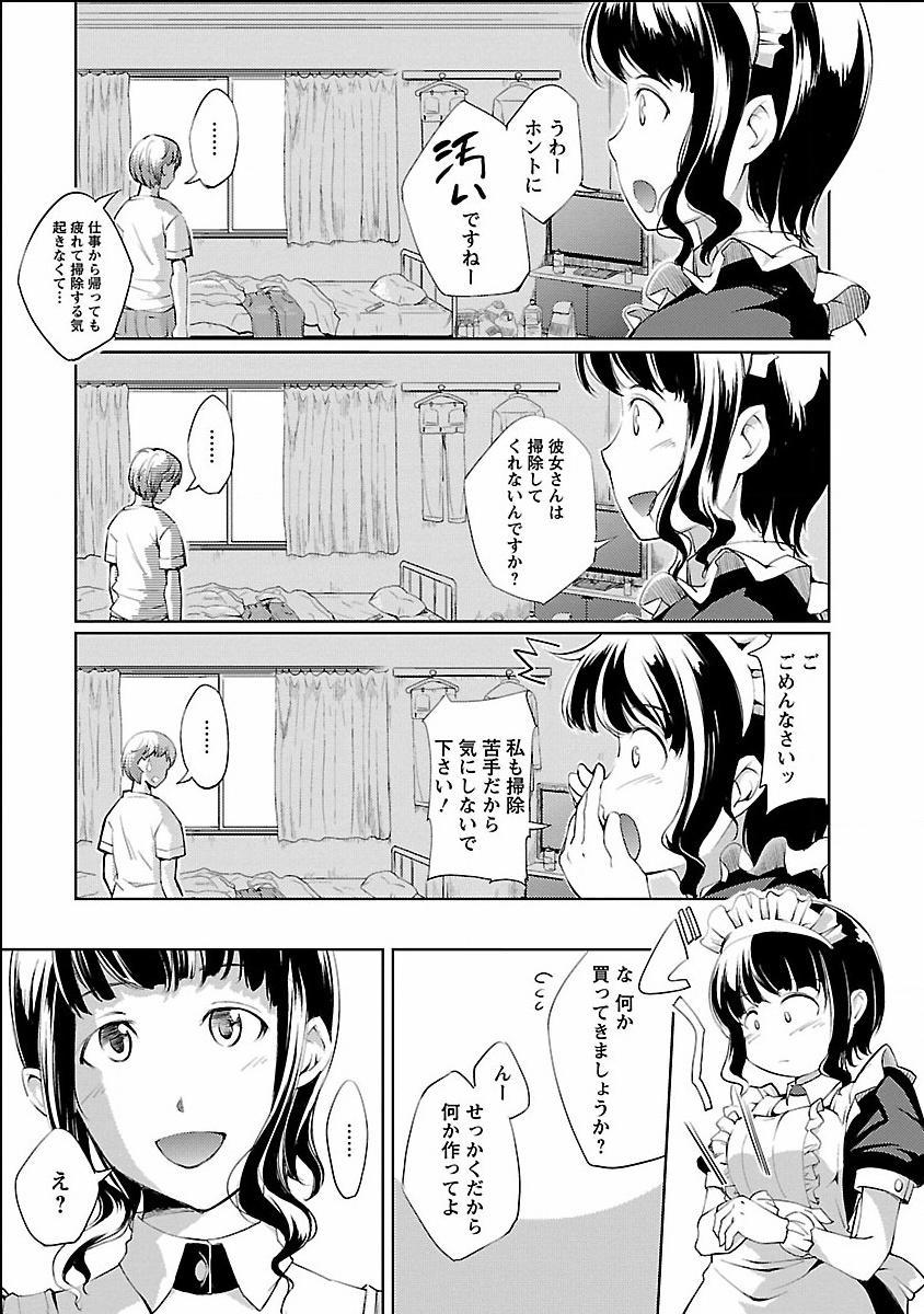 Kinou no Watashi, Ashita no Watashi 56