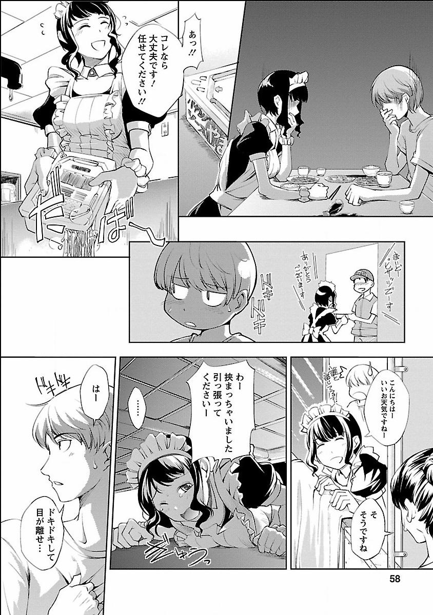 Kinou no Watashi, Ashita no Watashi 57